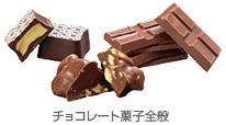 チョコレート菓子全般